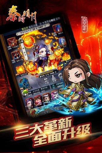 秦时明月电脑游戏 v6.8.3 最新版
