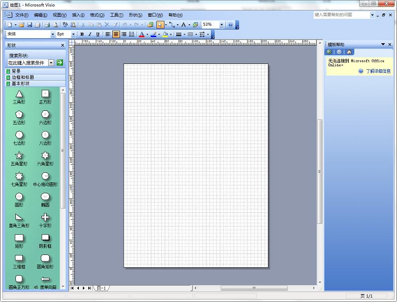 visio2003��w中文版