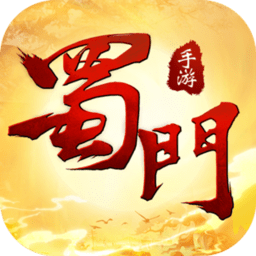 蜀门手游单机版 v1.84 安卓版