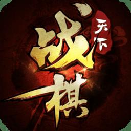 战棋天下官方版v2.6.00 安卓版