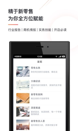零售老板内参app官方版 v2.4 安卓版