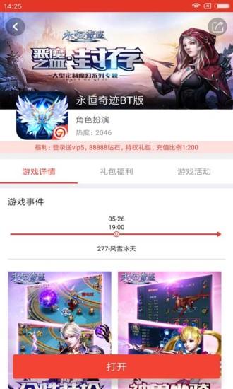 七果游戏手游折扣平台 v3.2.1 安卓官方版