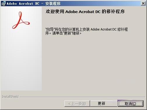 acrobat dc2019最新破解版