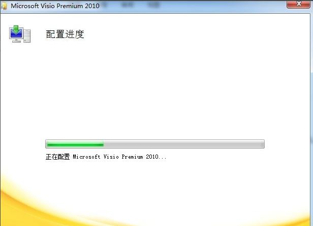 visio2010简体中文版