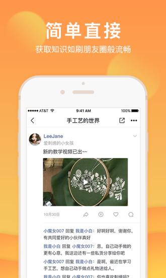 芥末圈app v2.2.1 安卓版
