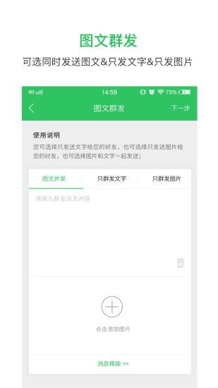 群发大师手机版 v1.1.5 安卓版