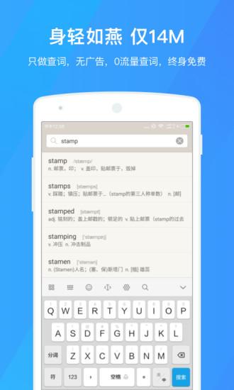 百词斩pc版 v6.3.5 官方版