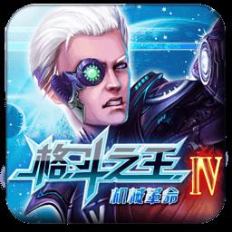 格斗之王4破解版 v1.1.3 安卓版