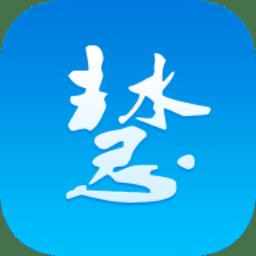 台州智慧水务app