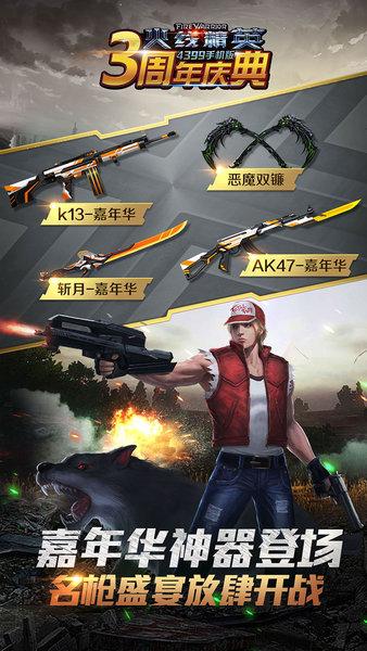 火线精英手游 v0.9.35.274067 安卓最新版