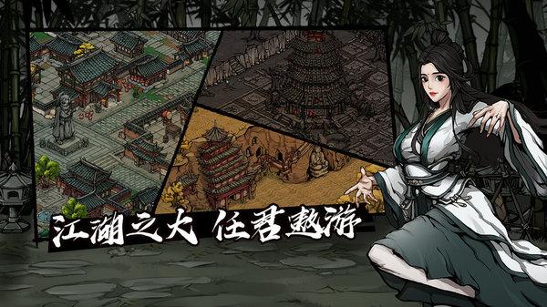 烟雨江湖手游 v0.124.23804 安卓版