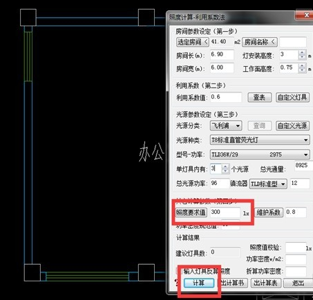 天正电气2019最新破解版