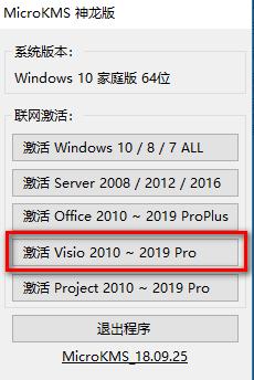 visio2010破解安�b包
