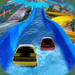 水滑梯汽车特技比赛手游 v2.0 安卓版