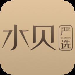 水贝严选appv1.0.11 安卓版