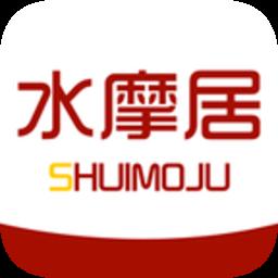 水摩居Appv0.2.40 安卓版