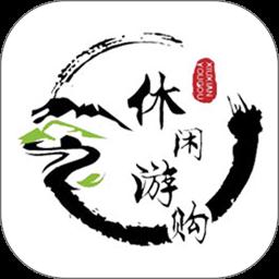 休闲游购appv2.4.5 安卓版