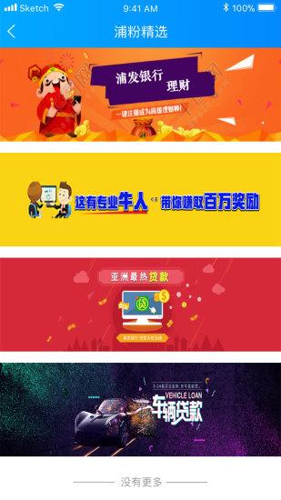 浦惠到家软件 v5.4.07 安卓版
