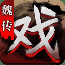 三国戏魏传内购破解版v1.0.