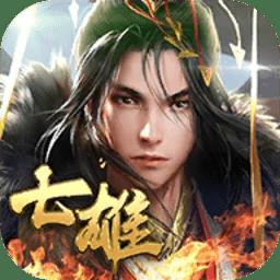 王者七雄游戏 v0.0.1 安卓版