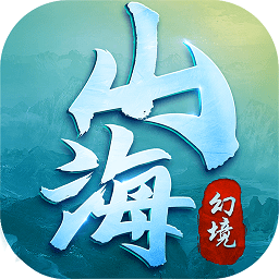 山海幻境手游 v1.0 安卓版