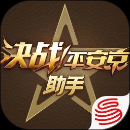 决战平安京助手网易版 v1.1.0 安卓官方版