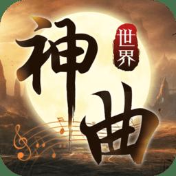 神曲世界小米手机游戏v1.2.4.6 安卓版