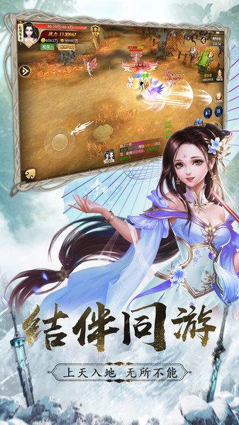 仙灵修真九游版 v2.0.0 安卓版