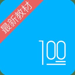语文100分小学版人教版v1.1