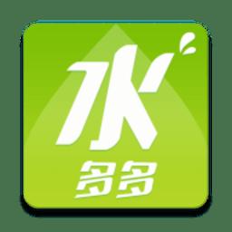 水多多appv1.4.1 安卓版