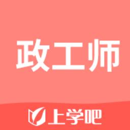 政工师题库app