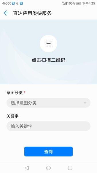 华为快服务助手手机版 v2.1.0 安卓版