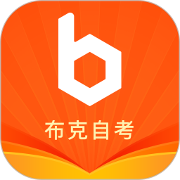 布克自考app