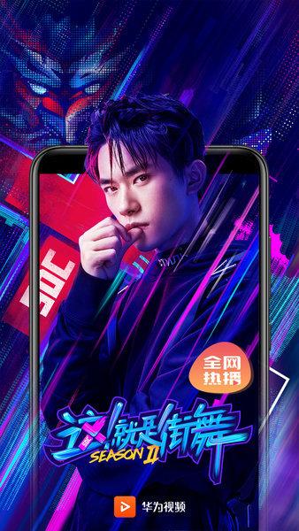 华为视频app v8.3.71.300 安卓最新版