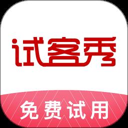 试客秀Appv1.6.9 安卓版