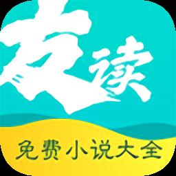 友读小说appv1.5.1 安卓版