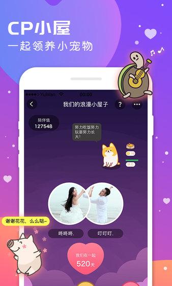 语玩app