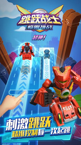 跳跃战士之极限挑战九游版 v1.4.2 安卓版