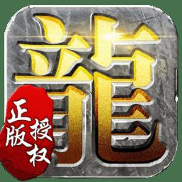 龙腾传说手游合击端 v1.28 安卓版
