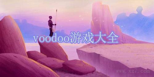 voodoo游��