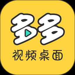 多多视频桌面app v1.6.3.0 安卓版