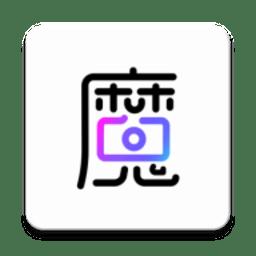 魔彩相机app v1.0.2 安卓免费版