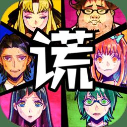 谎言侦探中文版v1.1 安卓版