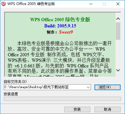 wps 2005破解安�b包