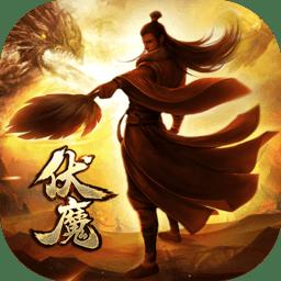 伏魔者手游v2.20190621 安卓版