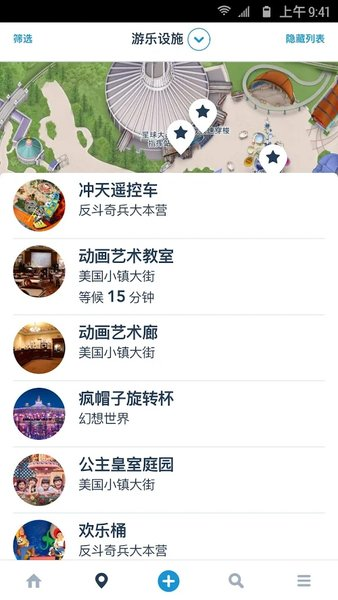 香港迪士尼乐园官方版 v4.19 安卓最新版