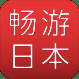 畅游日本电子版v6.1.0 安卓升级版