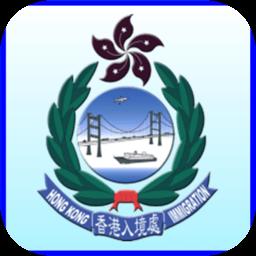 香港入境事�仗�app v1.2.17 安卓版
