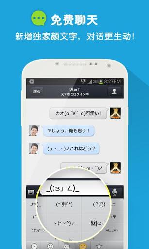 qq日本版2013