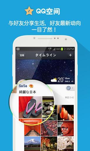 qq日本版app v4.5.17 安卓版
